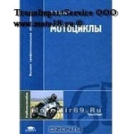Книга Мотоциклы. А.Н. Нарбут (176 стр., 60x90/16 (145х217 мм))