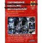 Книга Топливные системы мотоциклов. Техническое обслуживание под.ред.Робинзона (Алфамер)