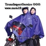Дождевик на мотоцикл, двухместный из ткани Oxford (накрывает 2х водителей и спереди скутер/мопед)