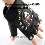 Перчатки байкерские без пальцев, иск. кожа, с заклепками и черепом