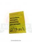 Книга Автомобиль, мотоцикл, велосипед для женщин (144 стр., мягкая обложка)