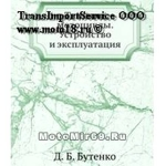 Книга Тяжелые мотоциклы. Устройство и эксплуатация. Д. Б. Бутенко (291 стр)
