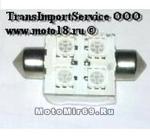 Лампа светодиодная (4 диода) Т11x36 цоколь C5W SV8-5 36мм -SMD5050,0.96Вт 12vподсветка ,салона синяя