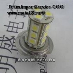 Лампа светодиодная H11 18SMD 12V 4.3 W (18 диодов) белая- Фары ближ, света , туманки