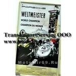 Панно винтажное (как в МОТО-барах, эстамп (сталь) +краска) 30x20 см PORSCHE WELTMEISTER