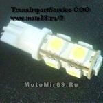 Лампа светодиодная (9 диодов) LED цоколь T10 - W5W - 9SMD 5050,12V белая.габариты и др
