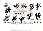 Татуировка временная (набор) 487 (легко наносится (30 секунд), Черно-белые китайские иероглифы)