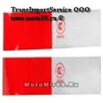 Наклейка светоотражающая двухцветная полоса (красный/белый) - как на прицепах, 29x5 см.