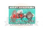 Набор прокладок бензопила Партнер 350