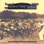 Книга Лакония Неделя на Мотоциклах Чарли Ст. Клер, Дженнифер Андерсон