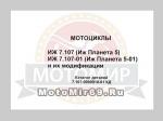 Каталог ИЖ-Планета 5 деталей мотоцикла, заводской