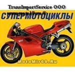 Книга Супермотоциклы. Лучшие модели от известных мировых производителей