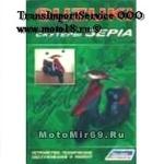 Книга СКУТЕРЫ SUZUKI SEPIA Устройство, техническое обслуживание и ремонт (Легион Автодата)