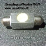 Лампа светодиодная (1 диод) 1HP T11x36 цоколь C5W(SV8.5) 1W.подсв.номера,салона яркая красная