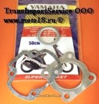 Набор прокладок ЦПГ Yamaha JOG50 (3шт)