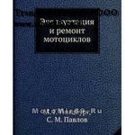 Книга Эксплуатация и ремонт мотоциклов М. Г. Гинцбург, С. М. Павлов