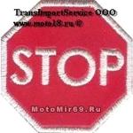 Нашивка STOP (красный значок, световозвращающая) 14621162 НАКЛЕИВАЕТСЯ УТЮГОМ