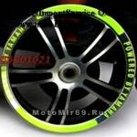 Наклейки на колесный диск 10-12 MOTOSPORT неон-зеленый, широкая, прерывистый СПОРТ-контур,ОЧ.МОДНАЯ