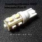 Лампа светодиодная (9 диодов)LED цокольT10 - W5W -SMD3528, 12v Вlue.освещение салона, бардачка, и др