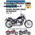 Книга Suzuki Intruder/Marauder/Volusia/Boulevard, 1985-2009, на английском, 248 стр.