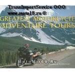 Книга Планета Земля. Великие мотоциклетные туры Коллет Колеман