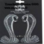 Наклейка объемная (мото/авто или по желанию), винил, ДВЕ КОБРЫ (QCG006), серебрист