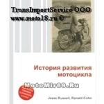 Книга История развития мотоцикла Jesse Russell, Ronald Cohn