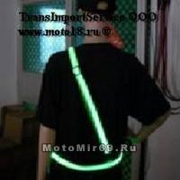 Ремень светоотражающий (пояс+лямка через плечо, как у КАРАБИНЕРОВ), + светодиодный