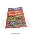 Книга Автомобили и мотоциклы. Superраскраска для мальчиков А. Г. Рахманов(96 стр., мягкая обложка)