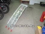 Трап алл. 3340L (1 ШТ) для погрузки мотоцикла, АТВ (226x29,5 см) max 340 кг, вес 18 кг на ножках