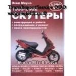 Книга СКУТЕРЫ 1993-2002 Конструкция и работа, обслуживание и рем., поиск неисп. (Алфамер)