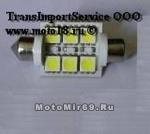 Лампа светодиодная (6 диодов) LED цоколь Т11 6SMD 36мм подсветка номера, салона синяя
