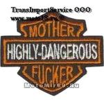Нашивка Highly Dangerous MOther Fucker (Опасный сукин сын) 12101143 НАКЛЕИВАЕТСЯ УТЮГОМ