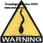 Нашивка Warning (значок Опасность и сперматозоид) 12061143 НАКЛЕИВАЕТСЯ УТЮГОМ