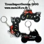Брелок фирменный МотоМир мотоцикл (СПЕЦИАЛЬНАЯ ЦЕНА)