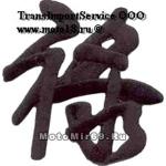 Нашивка иероглиф Фортуна (черный) 01671104 НАКЛЕИВАЕТСЯ УТЮГОМ
