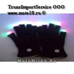 Перчатки светодиодные(черные со светодиодами на коньчиках пальцев, имеют несколько режимов свечения)