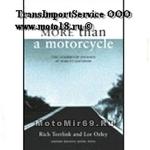 Книга Больше, чем мотоцикл: путешествие на Harley-Davidson Рик Тирлинк, Лии Озли