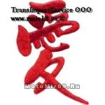 Нашивка Иероглиф Любовь (красный) 03842119 НАКЛЕИВАЕТСЯ УТЮГОМ