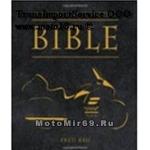 Книга Библия мотоциклиста Фрэд Рау