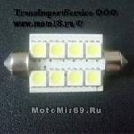 Лампа светодиодная (8 диодов) Т11x41 цоколь C5W SV8-5 41мм-SMD5050 1.44Вт подсветка ,салона красная