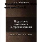 Книга Подготовка мотоцикла к соревнованиям. И.А. Мамзелев (127 стр)