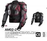 Защита тела мото SCOYCO AM02-2 - полная защита (рубаха со всеми протекторами), типа ALPINESTAR