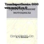 Книга Проектирование мотоцикла. А. Т. Волков (80 стр., мягкая обложка)