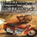 Книга Мышонок и мотоцикл Беверли Клири