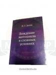 Книга Вождение мотоцикла в сложных условиях. И.Г.Зотов (50 стр., мягкая обложка)