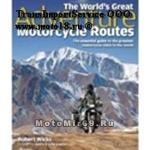 Книга Лучшие мировые маршруты для путешествий на мотоцикле Роберт Викс