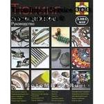 Книга Тюнинг мотоциклов. Руководство (Алфамер)