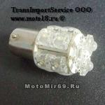 Лампа светодиодная (13 диодов) LED цоколь 1157-P21/5W, 2-конт. туманки, поворотники, стоп сигн белая