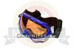 Очки мотокросс/спорт COBRA 13 синие